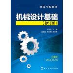 机械设计基础(修订版)()