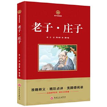 老子庄子   新课标必读  国学经典系列 注释译文无障碍阅读