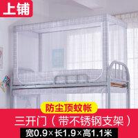 蚊帐学生宿舍上铺下铺0.9m单人床0.8米拉链支架寝室上下床 其它