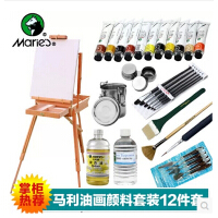 马利牌油画箱套装12件套/油画套装 画架+颜料+画笔
