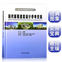 现代医院建筑设计参考图集 医疗建筑设计 标准 规范 案例分析 功能分区 流线设计 平面布局 专家编辑专业书籍