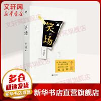 笑场 北京联合出版社