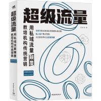 超级流量 用私域流量颠覆教培机构传统营销 中国青年出版社