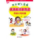 表扬批评都有道:传递父母的爱――日本著名儿童心理学家明桥大二,育儿系列销售破400万册,日本最畅销的育儿书》