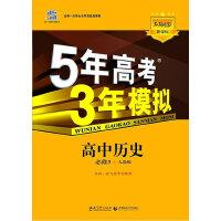 5年高考3年模拟・高中历史・必修3・人教版(2012年5月印刷)