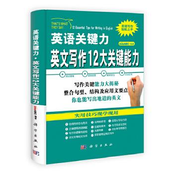 英文写作12大关键能力
