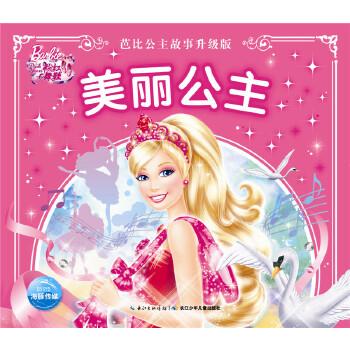 芭比公主故事升级版:美丽公主 期待和所有女孩的闪亮梦想相遇,相信每一位女孩都能成为公主!芭比经典书系全面升级,缔造女孩心中永远的公主梦!适合3-8岁女孩的注音故事书