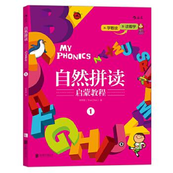 """自然拼读启蒙教程1:MY PHONICS 1 从""""学着读""""到""""读着学"""" 从自然拼读到自主阅读"""
