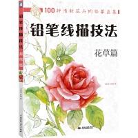 铅笔线描技法 花草篇(100种清新花卉绘制的要点与临摹画集)