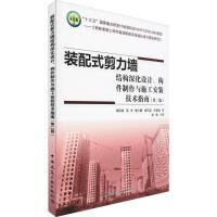 装配式剪力墙结构深化设计、构件制作与施工安装技术指南(第2版) 中国建筑工业出版社
