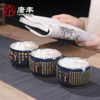 唐丰霁蓝釉鎏银杯功夫茶杯主人杯品茗杯描金家用银茶碗礼盒