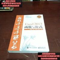 【二手旧书9成新】疑难千寻千解丛书 Excel 2013 函数与公式9787121264412