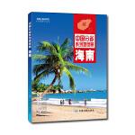 中国分省系列地图册:海南(2018年版)
