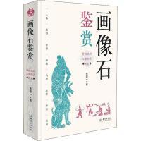 画像石鉴赏 看得见的汉朝生活图志 文化艺术出版社