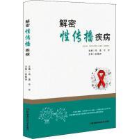 解密性传播疾病 湖南科学技术出版社