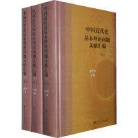 中国近代史基本理论问题文献汇编(全三册)