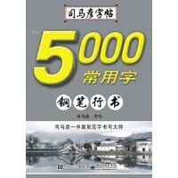 司马彦字帖 写字・5000常用字・钢笔行书
