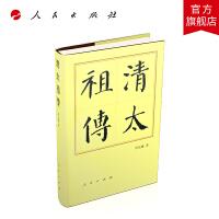 清太祖传(精)―历代帝王传记