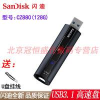【支持礼品卡+送挂绳包邮】SanDisk闪迪 CZ880 128G 优盘 读420MB/秒 USB3.1极速传输 128GB 商务高速加密U盘