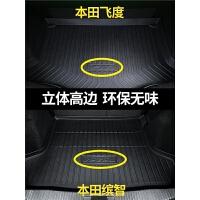 本田后备箱垫XRV缤智CRV雅阁混动冠道专用尾箱垫后背箱垫