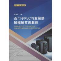 西门子PLC与变频器 触摸屏实训教程 云南大学出版社