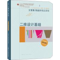 二维设计基础 上海人民美术出版社