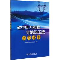 架空电力线路导地线压接实用技术 中国电力出版社