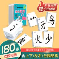 新款魔法汉字识字卡片偏旁部首组字上下结构识字幼儿启蒙早教卡儿童小学生识字玩具180张亲子互动新年礼物