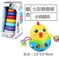 男女孩宝宝叠叠乐彩虹塔套圈玩具叠叠圈儿童玩具1-2-3-4周岁 套餐:大号音乐套圈+小鸡摇铃 婴儿