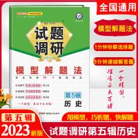 天星教育2020试题调研第五辑历史第5辑2020MOOK系列第5期历史模型解题法新课标