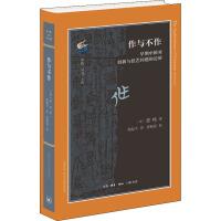 作与不作 早期中国对创新与技艺问题的论辩 生活读书新知三联书店