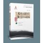 敦煌吐鲁番出土唐代军事文书考释(欧亚历史文化文库)