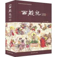 西游记 连环画珍藏本(全36册) 河北美术出版社