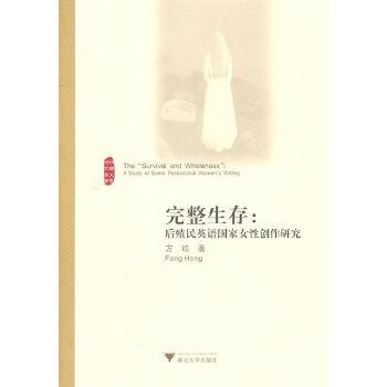 完整生存:后殖民英语国家女性创作研究(pdf+txt+epub+azw3+mobi电子书在线阅读下载)
