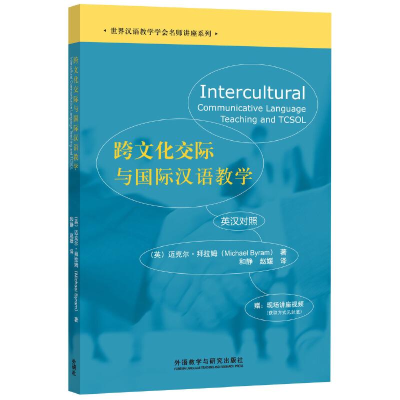 跨文化交际与国际汉语教学 英汉对照,赠现场讲座视频,立体性阅读体验,为国际汉语教学及二语习得教学实践和研究提供借鉴!