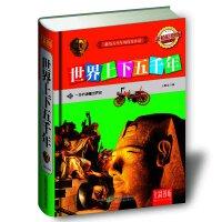 七彩书坊:世界上下五千年(超值彩图版)