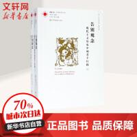 告别观念:现代主义历史中的若干片段 江苏凤凰美术出版社有限公司