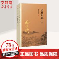 论语别裁(2册) 复旦大学出版社