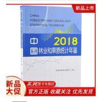正版现货-2018中国林业和草原统计年鉴