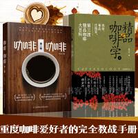 正版现货3册品味生活系列 咖啡咖啡第二版+精品咖啡学(上+下)齐鸣 著 韩怀宗 学做咖啡 精选咖啡制作入门教程教材手冲