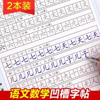 小学生楷书练字帖凹槽正楷练字字贴儿童语文数学练习字帖2本装