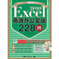 Excel2010高效办公实战228例(1CD)(掌握一线办公核心应用技巧,快速全面提升职场竞争能力!)(中青雄狮出品