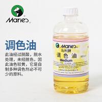 马利牌大瓶调色油NO.727 500ml 油画颜料媒介 油画释稀剂