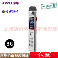 【支持礼品卡+送赠品包邮】京华 PCM-1 8G 录音笔 指向性高灵敏度大咪头 专业动态降噪录音
