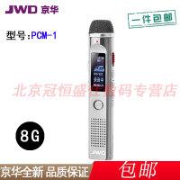 【包邮】京华 PCM-1 8G 录音笔 指向性大咪头 专业高清降噪 无损采访录音 MP3播放器