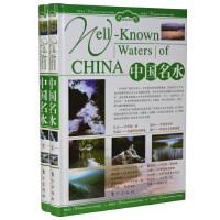 中国名水 大16开2卷游遍中国/国家地理系列江河篇、名瀑篇、名湖篇、名泉篇及海滨篇