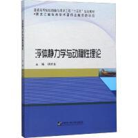 浮体静力学与动稳性理论 哈尔滨工程大学出版社
