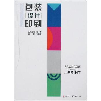 包装设计印刷 印刷工业出版社 【文轩正版图书】