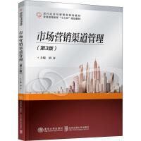 市场营销渠道管理(第3版) 北京交通大学出版社