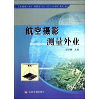 航空摄影测量外业 黄河水利出版社